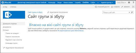Вікі-сайт