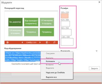"""клацання правою кнопкою миші коду вбудовування, вибирання команди """"копіювати"""" й натискання кнопки """"закрити"""""""