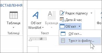 група «текст», меню «об'єкт»