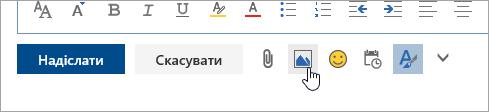 """Знімок екрана: кнопка """"Вставити зображення в межах рядка"""""""