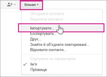 """В обліковому записі Google Gmail виберіть """"Більше> Імпортувати""""."""