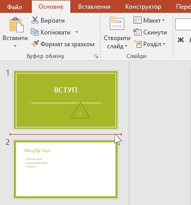 Червона горизонтальна лінія вказує на те, де буде вставлятися новий слайд або слайди.