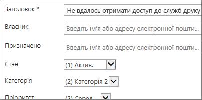 Форма питань