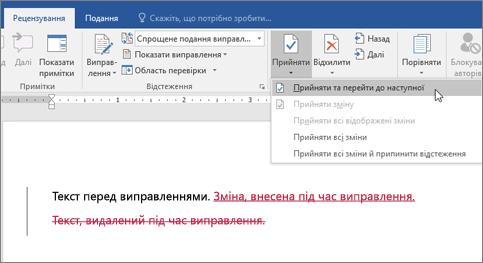 Виправлення в Office365 Word