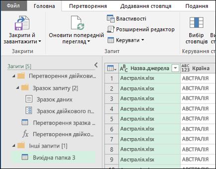 """Вікно попереднього перегляду згрупованих двійкових даних Натисніть """"Закрити й завантажити"""", щоб прийняти результати та імпортувати їх до Excel."""