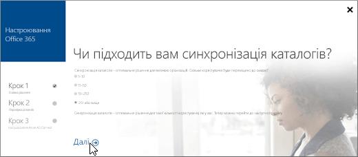"""Натисніть кнопку """"Далі"""", щоб продовжити налаштовувати синхронізацію служби каталогів"""