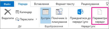 """Кнопка """"Параметри наради"""" в програмі Outlook2013"""