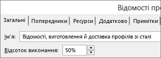 """Знімок екрана: діалогове вікно """"Відомості про завдання"""" з відсотком виконання"""