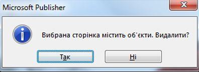 Діалогове вікно попередження про видалення сторінки, яка містить об'єкти.
