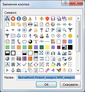 """Параметри кнопки у вікні """"Змінення кнопки"""""""