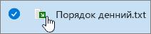 Ім'я файлу та піктограма з накладеною зеленою стрілкою