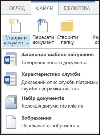 """Меню """"Створити документ"""" з настроюваними типами вмісту в середовищі SharePoint"""