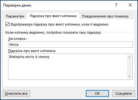 Вкладка введення повідомлення у вікні перевірки даних