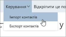Знімок екрана: параметр імпорт контактів у меню керування