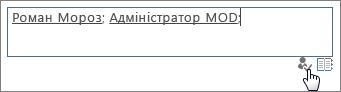 Додавання свого облікового запису до адміністраторів колекції сайтів