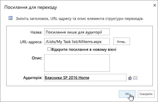 """Властивості навігаційного посилання з виділеною кнопкою """"OK""""."""