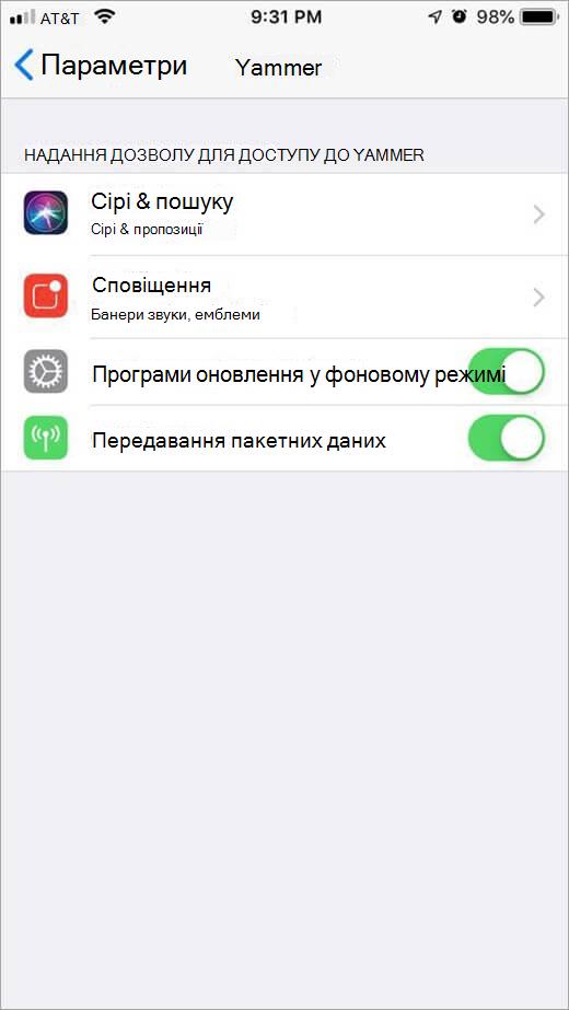 меню Yammer настройок iOS