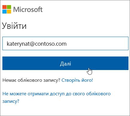 SharePoint Online увійти