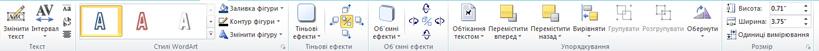 """Вкладка """"Знаряддя для WordArt"""" у програмі Publisher 2010"""