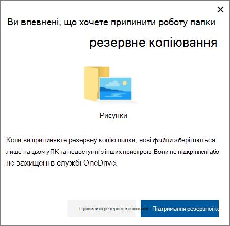 Знімок екрана: під час припинення захисту папок у службі OneDrive