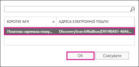 Скопіюйте результати пошуку до поштової скриньки пошуку знайдених повідомлень за замовчуванням