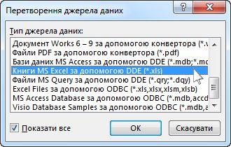 Діалогове вікно підтвердження джерела даних