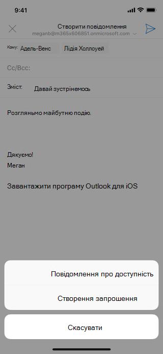 """Екран iOS із сірим кольором, і кнопка """"Надіслати доступність"""" під проектом."""