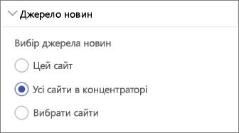Виберіть джерело новин