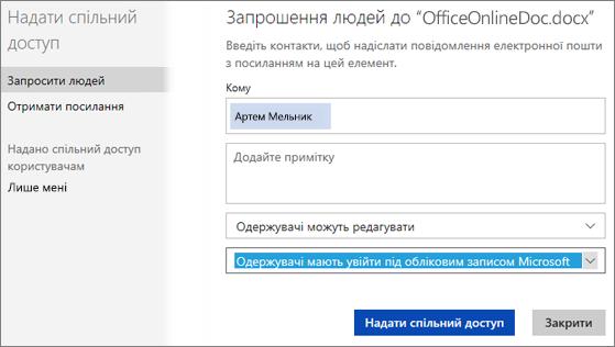 """Знімок екрана: діалогове вікно """"Спільний доступ"""" із параметром """"Одержувачі мають увійти під обліковим записом Microsoft"""""""
