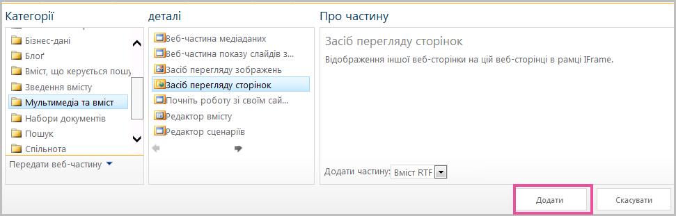 Додавання веб-частини
