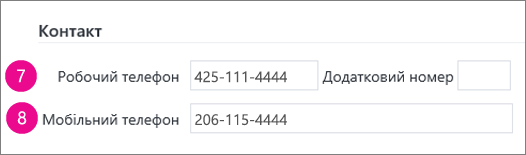 Знімок екрана: поля номерів телефону, які синхронізуються в Yammer