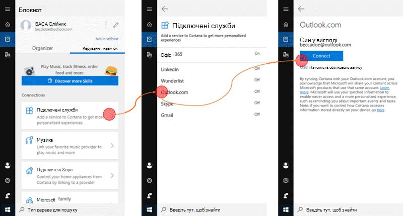 """Знімок екрана з Cortana, відкритим у Windows 10, і відкрито меню """"підключені служби""""."""