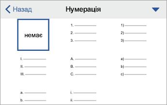 "Команда ""Нумерація"" з параметрами форматування"