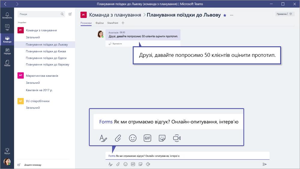 Microsoft Forms QuickPoll у Microsoft команд