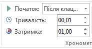 """У групі """"Хронометраж"""" для параметра """"Початок"""" установіть значення """"Після клацання""""."""
