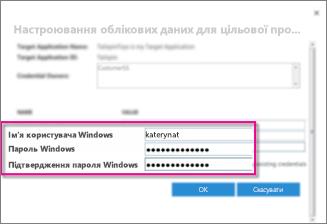 Знімок екрана з діалоговим вікном ''Поля облікових даних'', яке використовується під час створення цільового застосунку захищеного сховища. У ньому відображено значення за промовчанням– ''Ім'я користувача Windows'' і ''Пароль Windows''.