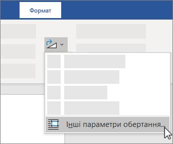 Інші параметри обертання на стрічці Word