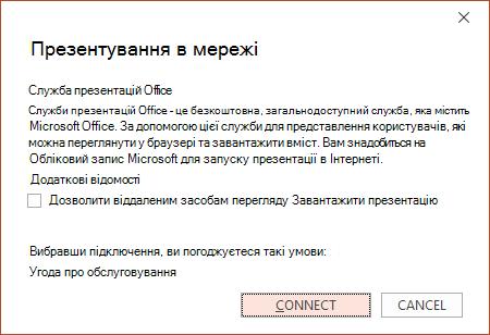 """Параметр """"Онлайнове презентування"""" (""""Файл"""" > """"Спільний доступ"""") у програмі PowerPoint"""