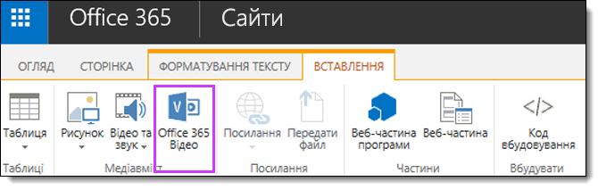 Office 365 Video вбудовування відео