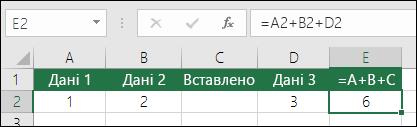 Такі формули, як =A+B+C, не оновлюватимуться при додаванні рядків.
