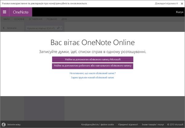 У програмі OneNote можна створити електронний блокнот, доступний звідусіль