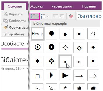 Знімок екрана: додавання маркерів до сторінки в програмі OneNote2016.