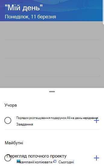 Знімок екрана: To-Do на пристрої з Android із пропозиціями відкриті та згруповані за вчорашнім і майбутнім.