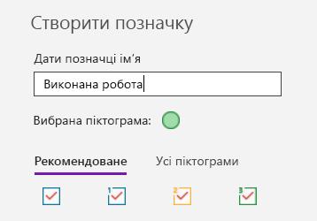 Створення спеціальної позначки у OneNote для Windows 10
