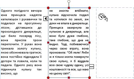 Знімок екрана: текстове поле з переповненням, де текст у наступну мить перейде в інше текстове поле.