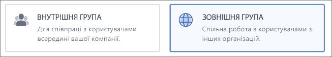 Знімок екрана: варіанти створення внутрішньої або зовнішньої групи