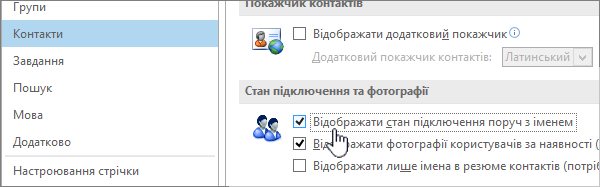 """Розділ """"Контакти"""" в діалоговому вікні """"Параметри"""" з виділеним параметром """"Відображати стан підключення поруч з іменем"""""""
