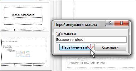 Перейменування макета слайда