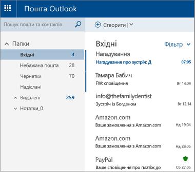 Основний екран Outlook.com або Hotmail.com