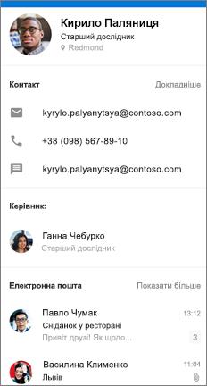 Картка користувачів із відомостями про контактну інформацію, структуру звітування та останні електронні листи
